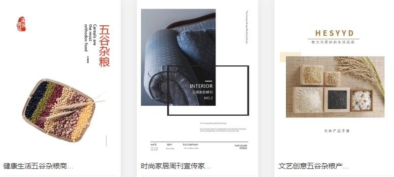 电子期刊设计,企业宣传册怎么设计出简约风格?