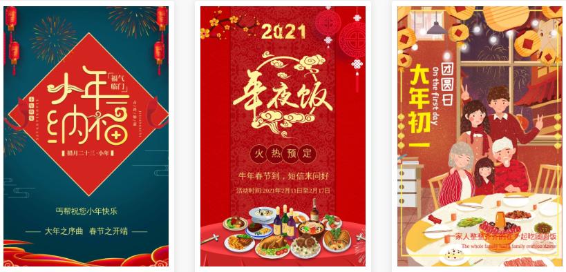 """超暖的春节促销""""H5活动页""""走心文案!"""