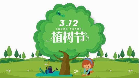 3.12植树节借势营销,分享一波植树节朋友圈文案!