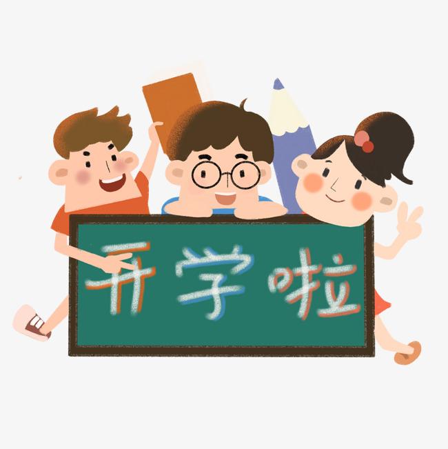 开学必备三大功能,让开学报名更轻松